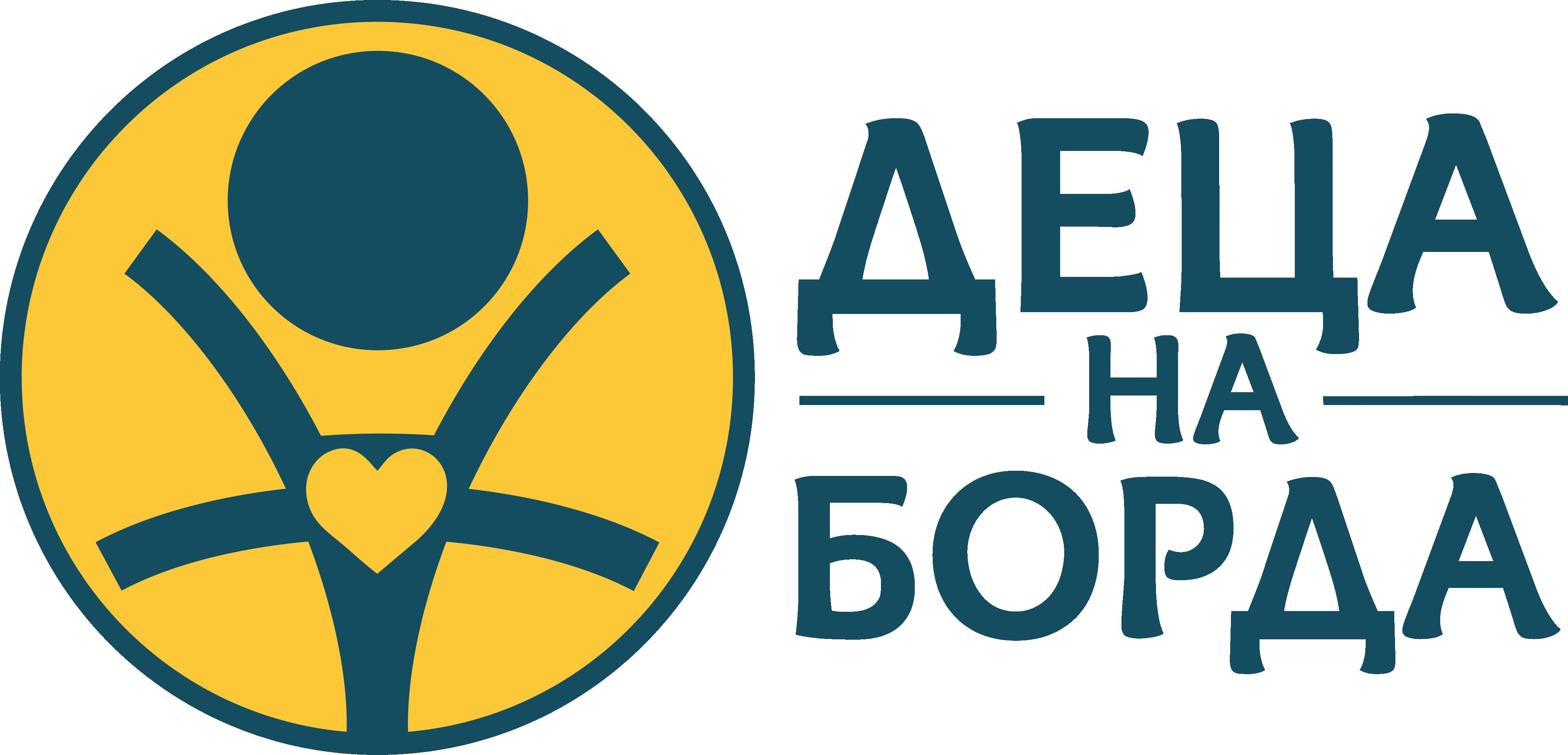 Деца-на-борда-лого-Kids-on-board-logo