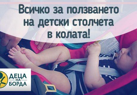 всичко за ползването на детски столчета за кола