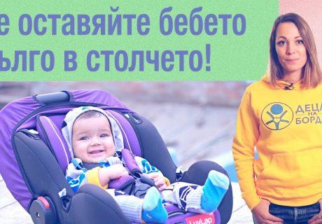 видео не оставяйте бебето дълго в столчето