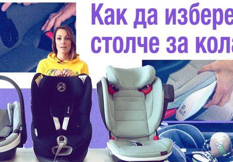 видео как да изберем столче за кола